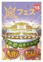 【送料無料】 嵐 / ARASHI アラフェス'13 NATIONAL STADIUM 2013 【DVD】