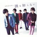 嵐 / 誰も知らない 【通常盤】 【CD Maxi】