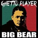 【送料無料】 BIG BEAR ビッグベアー / GHETTO PLAYER 【CD】