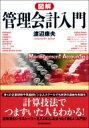 図解管理会計入門 / 渡辺康夫