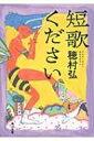Rakuten - 短歌ください 角川文庫 / 穂村弘 【文庫】