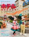 東京ディズニーリゾートホテルガイドブック2014-2015 My Tokyo Disney Resort / ディズニーファン編集部 【ムック】