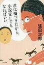 君は嘘つきだから、小説家にでもなればいい 文春文庫 / 浅田次郎 アサダジロウ 【文庫】