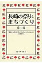 長崎の祭りとまちづくり 「長崎くんち」と「ランタンフェスティバル」の比較研究 / 章潔 【本】