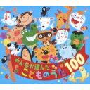 【送料無料】 みんなが選んだ こどものうた100 【CD】