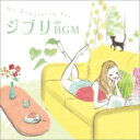 Do SOMETHING FOR -ジブリ de BGM 【CD】