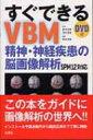 【送料無料】 すぐできるVBM精神・神経疾患の脳画像解析 SPM12対応 / 青木茂樹 【本】