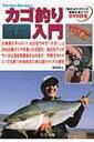 カゴ釣り入門 「釣れるチカラ」の基礎が身につくDVD付き The New Standard BOOK 【本】