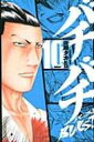 バチバチburst 10 少年チャンピオン・コミックス / 佐藤タカヒロ 【コミック】
