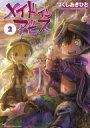 メイドインアビス 2 バンブーコミックス / つくしあきひと 【コミック】