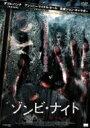 ゾンビ・ナイト 【DVD】