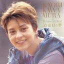 """【送料無料】 川村カオリ / Memorial Best """"39番目の夢"""" 【CD】"""