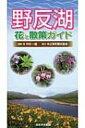 野反湖 花と散策ガイド / 中村一雄 【図鑑】