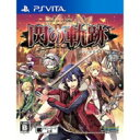 【送料無料】 Game Soft (PlayStation Vita) / 英雄伝説 閃の軌跡II 【GAME】