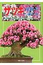 サツキ盆栽と花を楽しむ 別冊さつき研究 【ムック】