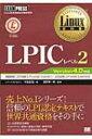 【送料無料】 LPICレベル2 Version4.0対応 Linux教科書 / 中島能和 【本】