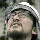 艺人名: Na行 - 【送料無料】 NORIKIYO ノリキヨ / 雲と泥と手 【CD】