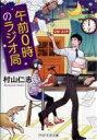 午前0時のラジオ局 PHP文芸文庫 / 村山仁志 【文庫】