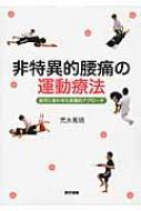 【送料無料】 非特異的腰痛の運動療法 症状にあわせた実践的アプローチ / 荒木秀明 【本】