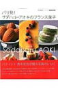 パリ発! サダハル・アオキのフランス菓子 / 青木定治 【ムック】