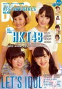 BIG ONE GIRLS NO.022 SCREEN特編版 / BIG ONE GIRLS編集部 【ムック】