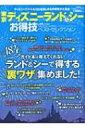 東京ディズニーランド & シー お得技ベストセレクション シンユウシャムック / 吉田よしか 【ムック】
