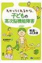 わかってくれるかな、子どもの高次脳機能障害 / 太田令子 【本】
