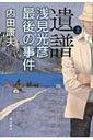 遺譜 浅見光彦最後の事件 上 / 内田康夫 ウチダヤスオ 【単行本】