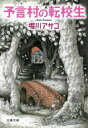 予言村の転校生 文春文庫 / 堀川アサコ 【文庫】