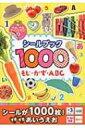 シールブック1000 もじ かず ABC ぺたぺたチャンピオン / フォトリア 【本】