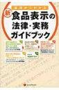 【送料無料】 基礎からわかる新・食品表示の法律・実務ガイドブック / 石川直基 【本】