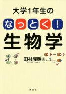 送料無料大学1年生のためのなっとく生物学Ks一般生物学専門書/田村隆明本