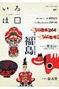 書, 雜誌, 漫畫 - いろは vol.4 特集・詩歌とめぐる東北の旅 前 福島 【ムック】