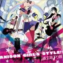 Artist Name: Ta Line - 道玄坂下り隊 / ANISON GIRLS STYLE!! 【CD】