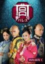 【送料無料】 宮 パレス DVD-BOX 1 【DVD】