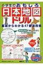 小学生のおもしろ日本地図ドリル 基礎からわかる47都道府県 まなぶっく / 学習社会科クイズ研究会 【本】