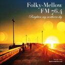 精選輯 - Folky-Mellow FM 76.4 【CD】
