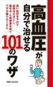 高血圧が自分で治せる101のワザ / 「健康」編集部編 【本】