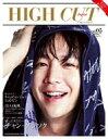HIGH CUT Japan vol.5 / 小学館 【ムック】