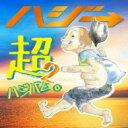 【送料無料】 ハジ→ / 超ハジバム2。 【初回限定盤】 【CD】