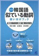 韓国語似ている動詞使い分けブック / 河村光雅 【本】
