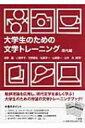 【送料無料】 大学生のための文学トレーニング 現代編 / 浅野麗 【本】