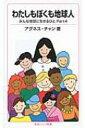 わたしもぼくも地球人 みんな地球に生きるひと Part4 岩波ジュニア新書 / Agnes Chan (陳美齢) アグネスチャン 【新書】