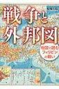 【送料無料】 戦争と外邦図 地図で読むフィリピンの戦い / 菊地正浩 【本】