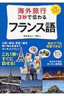 海外旅行3秒で伝わるフランス語/カルチャー・プロ本