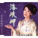 市川由紀乃 イチカワユキノ / 海峡岬 / 女いちりん 【Cassette】
