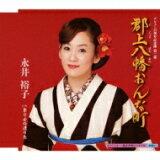 永井裕子 / 郡上八幡おんな町 / 祭り女の渡り鳥 【CD Maxi】