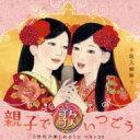 【送料無料】 坂入姉妹 / 親子で歌いつごう 3世代で楽しめるうた ベスト30 【CD】