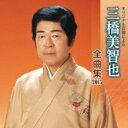 【送料無料】 三橋美智也 / 三橋美智也全曲集2015 【CD】