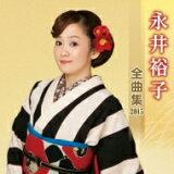 【】 永井裕子 / 永井裕子全曲集2015 【CD】
